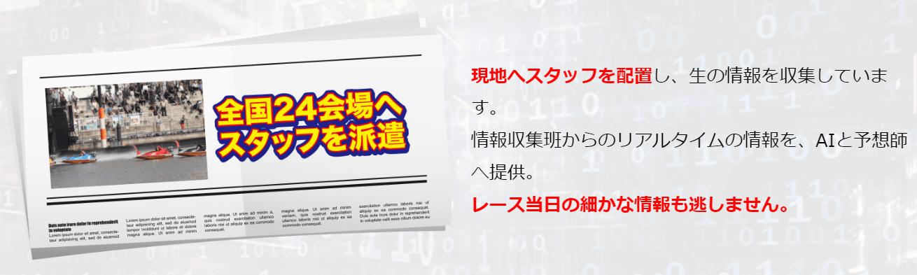 競艇トップ_競艇トップの特徴06_悪徳ガチ検証Z