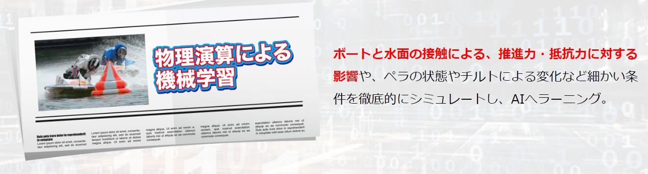 競艇トップ_競艇トップの特徴03_悪徳ガチ検証Z