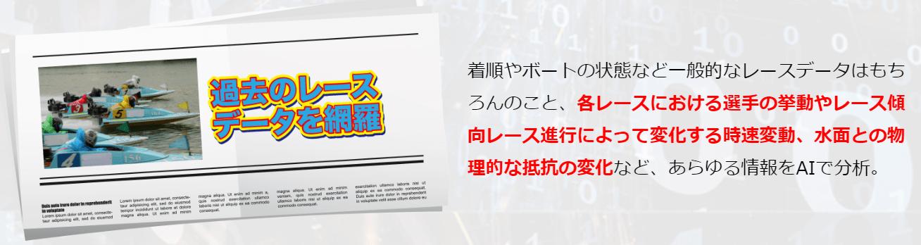 競艇トップ_競艇トップの特徴05_悪徳ガチ検証Z