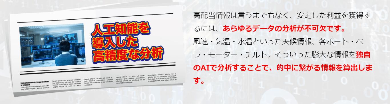 競艇トップ_競艇トップの特徴01_悪徳ガチ検証Z