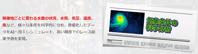競艇トップ_競艇トップの特徴04_悪徳ガチ検証Z