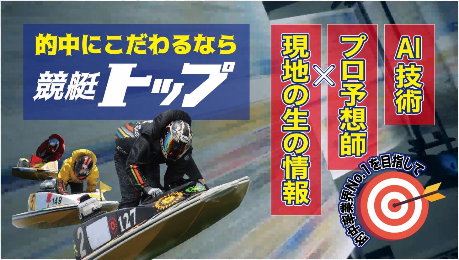 競艇トップ_トップ画像_悪徳ガチ検証Z