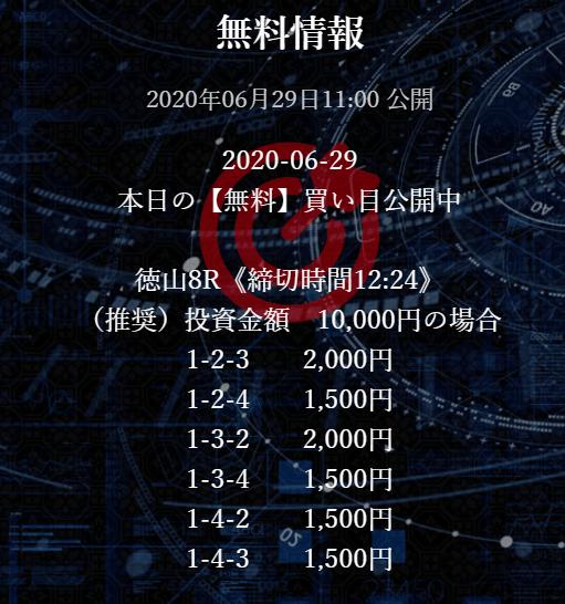 無料予想_花舟_6月29日_買い目