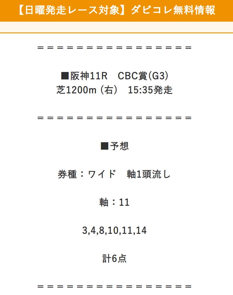 ダビコレ_無料予想_7月5日_阪神競馬場11R
