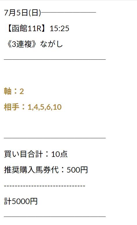 ユニコーン_無料予想_7月5日_函館競馬場11R