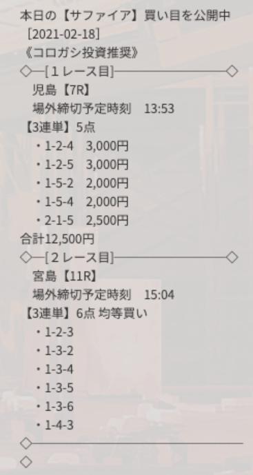 競艇ダイヤモンド_有料情報_サファイア_20210218