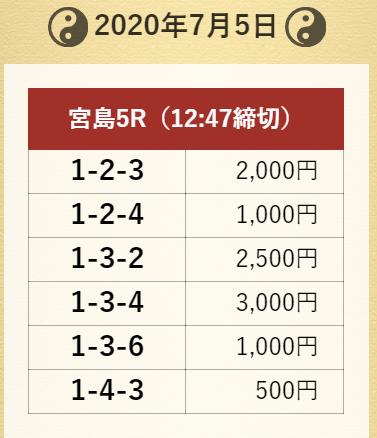 舟遊記_無料予想_7月5日_宮島競艇場5R