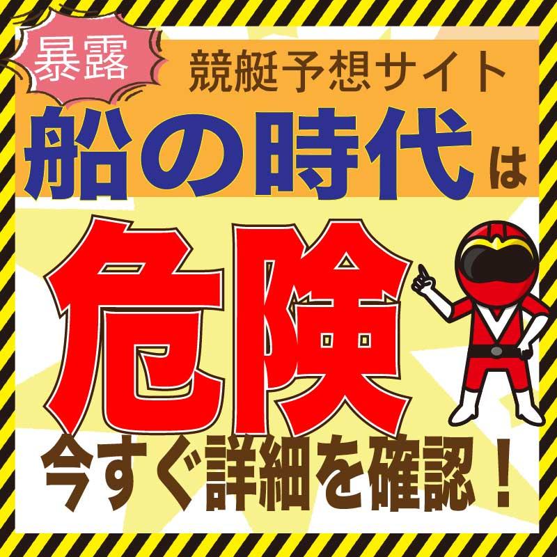 船の時代_アイコン_悪徳ガチ検証Z