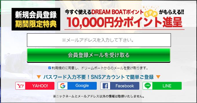 ドリームボート_登録_入力フォーム