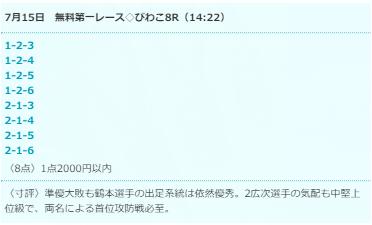 ドリームボート_無料情報_びわこ8R_7月15日