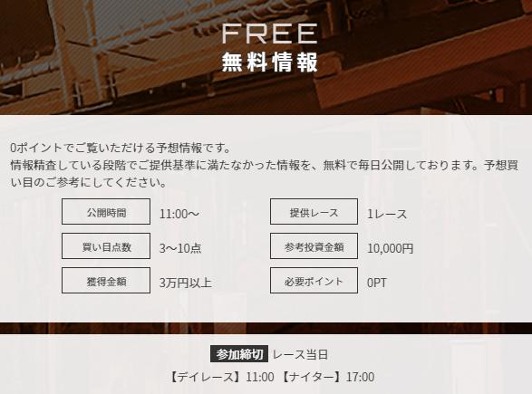 競艇ダイヤモンド_無料予想