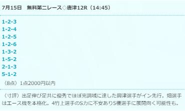 ドリームボート_無料情報_唐津12R_7月15日