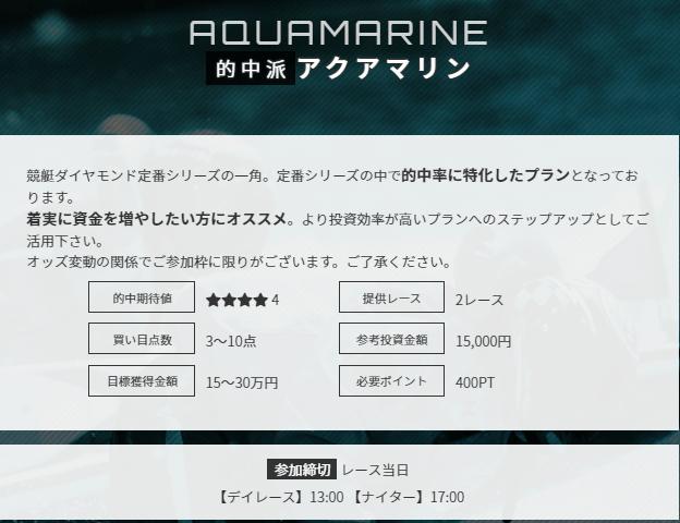 競艇ダイヤモンド_有料情報_的中派アクアマリン