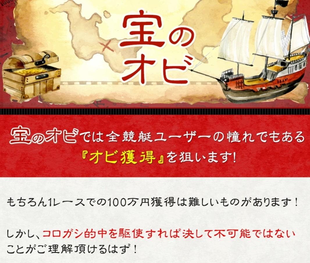 船の時代_有料情報_宝のオビ