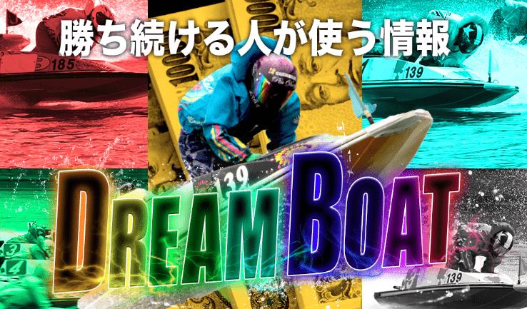 ドリームボート_TOP