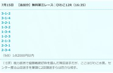 ドリームボート_無料情報_びわこ12R_7月15日