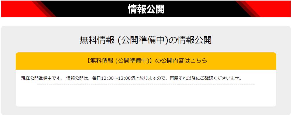競艇魂_無料情報_公開時間のお知らせ