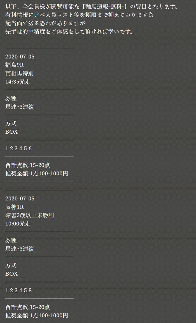 P4_無料予想_7月5日_福島競馬場9R