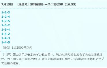 ドリームボート_無料情報_若松5R_7月15日
