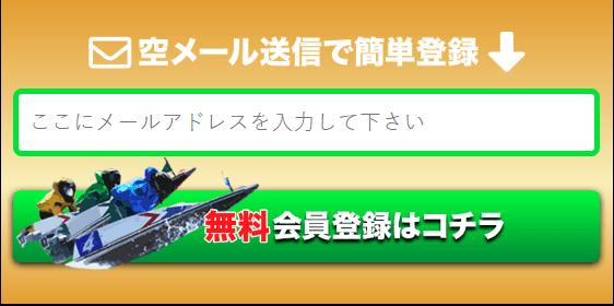 競艇ダイヤモンド_登録_アドレス入力フォーム