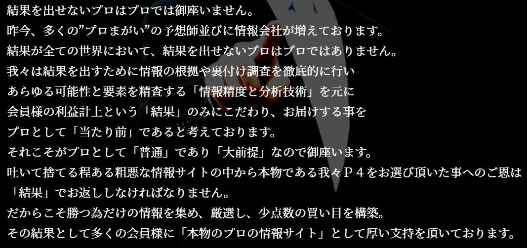 競馬予想_P4_特徴01