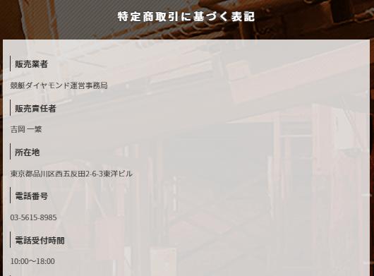 競艇ダイヤモンド_運営情報02