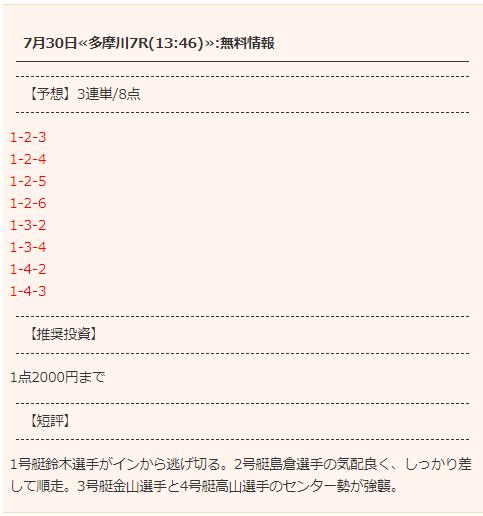 競艇魂_無料情報_7月30日_多摩川競艇場7R