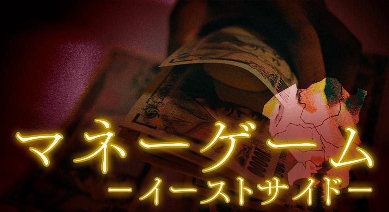 競馬予想_P4_有料情報_マネーゲーム_イーストサイド