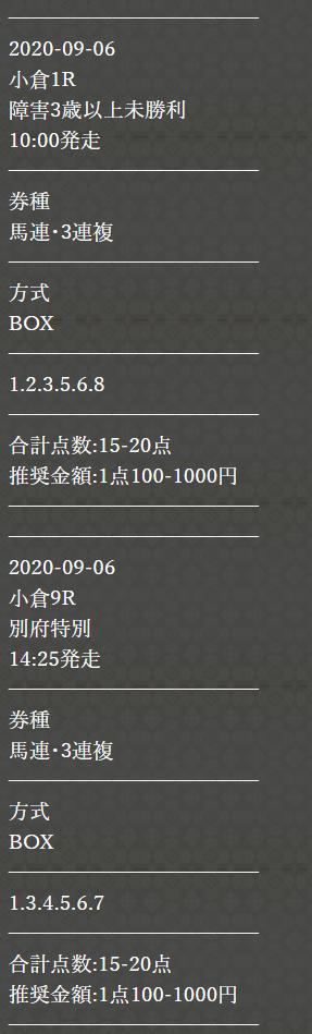 p4_無料予想_9月6日