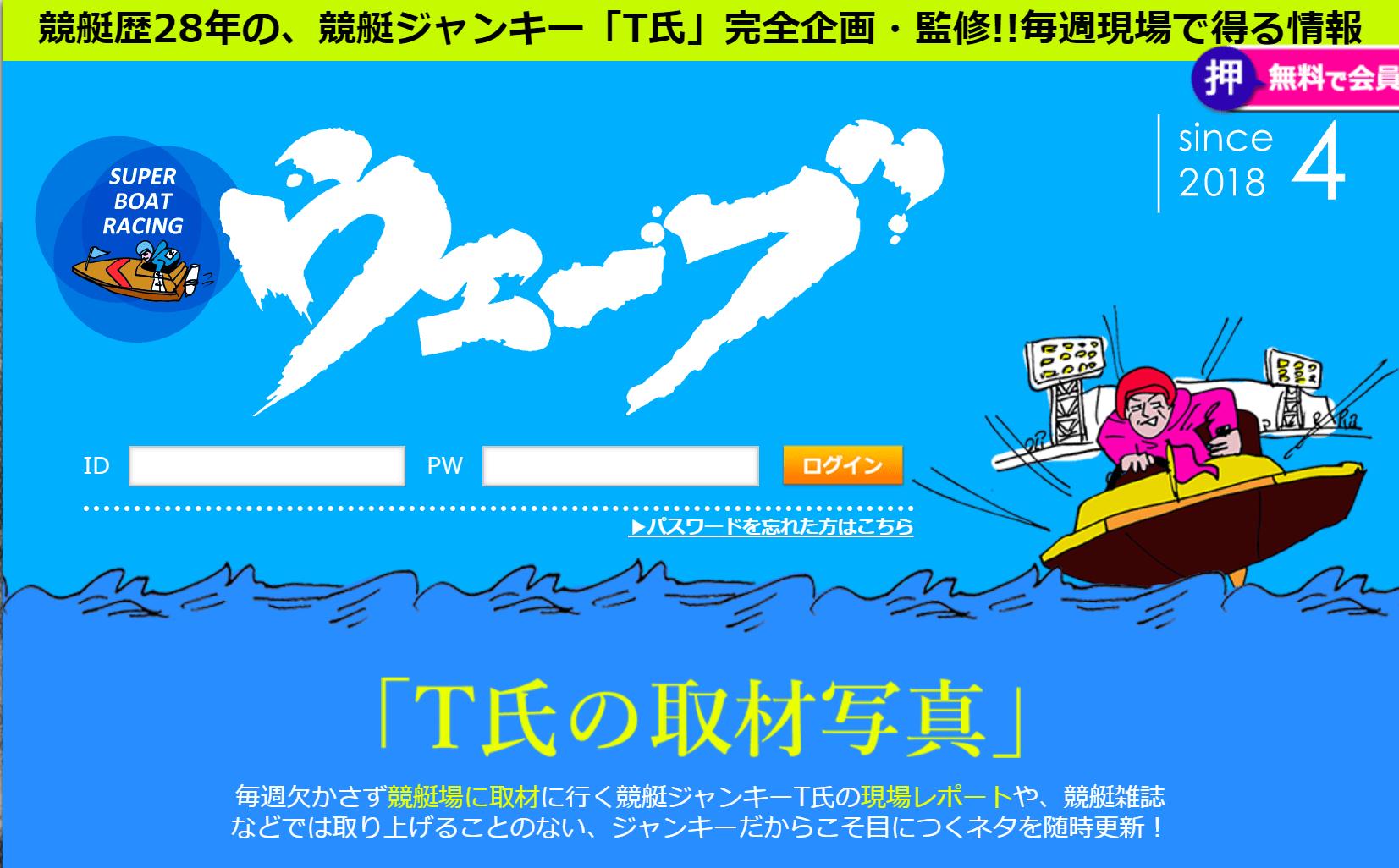 競艇ウェーブ_TOPイメージ