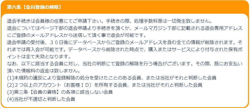 競艇ウェーブ_退会手続き