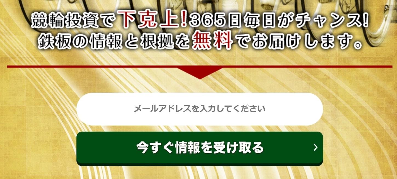 日本競輪投資会_登録_アドレス入力