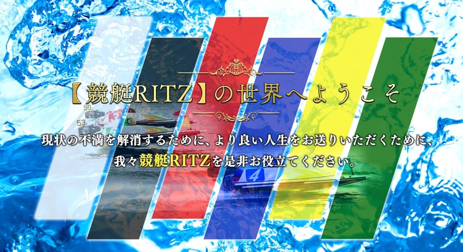 競艇RITZ_トップ画像