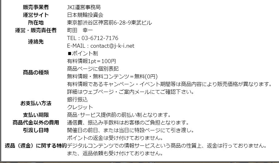 日本競輪投資会_運営情報