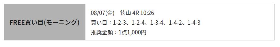 競艇RITZ_無料予想_8月7日