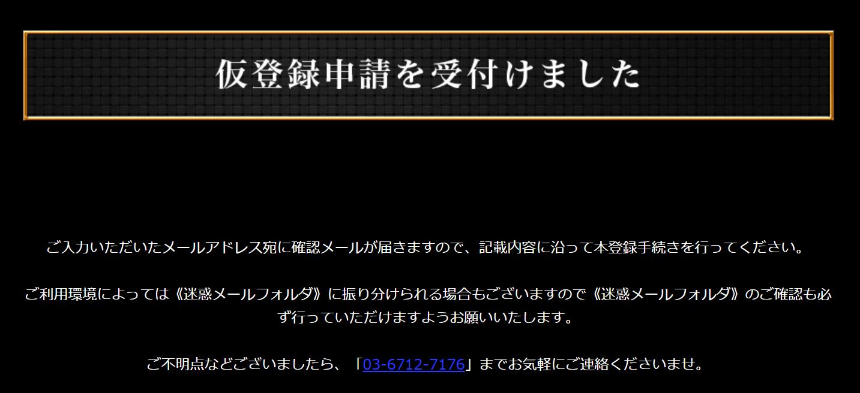 日本競輪投資会_登録_仮登録