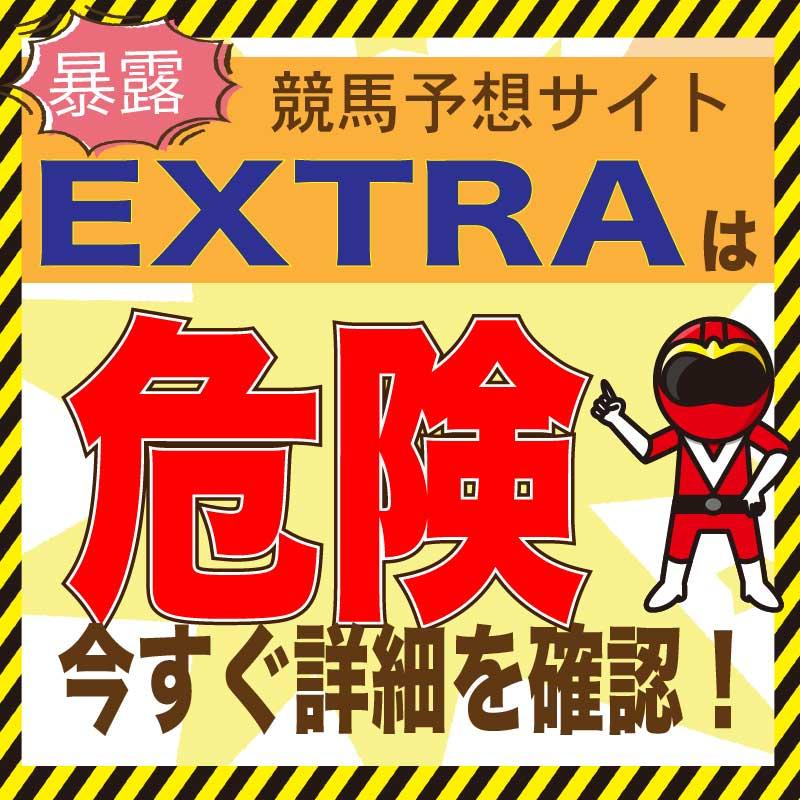 エクストラ_アイコン_悪徳ガチ検証Z