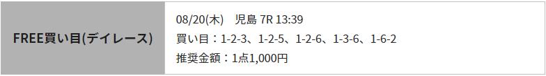競艇RITZ_無料予想_8月20日