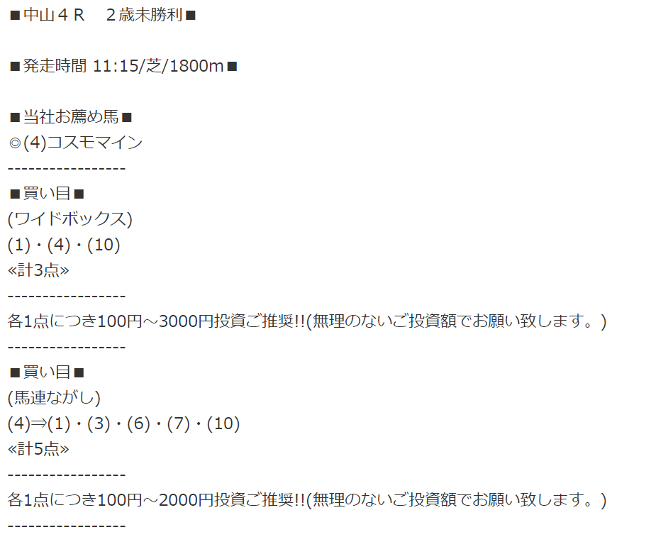 ゴールデンスターズ_無料予想_12月6日_中山競馬場4R