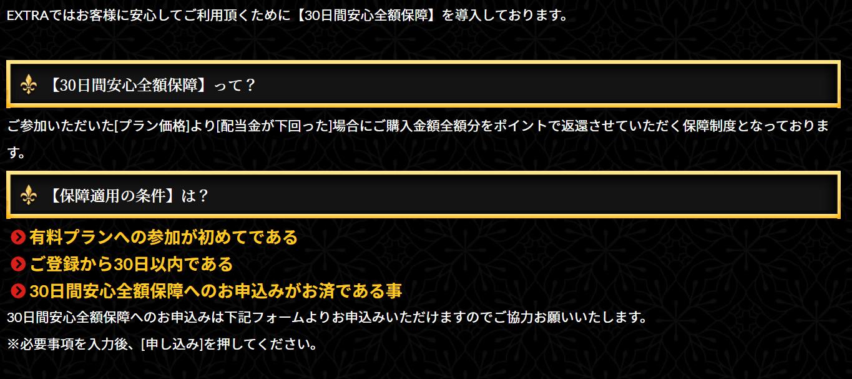 エキストラ_30日間安心全額保障_内容