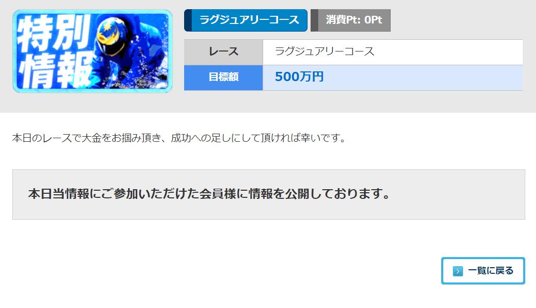 アクアライブ_有料情報_ラグジュアリーコース
