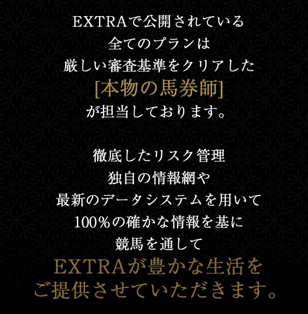 エキストラ_特徴01