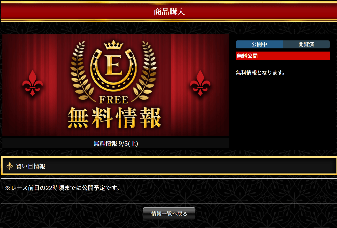 エキストラ_無料情報