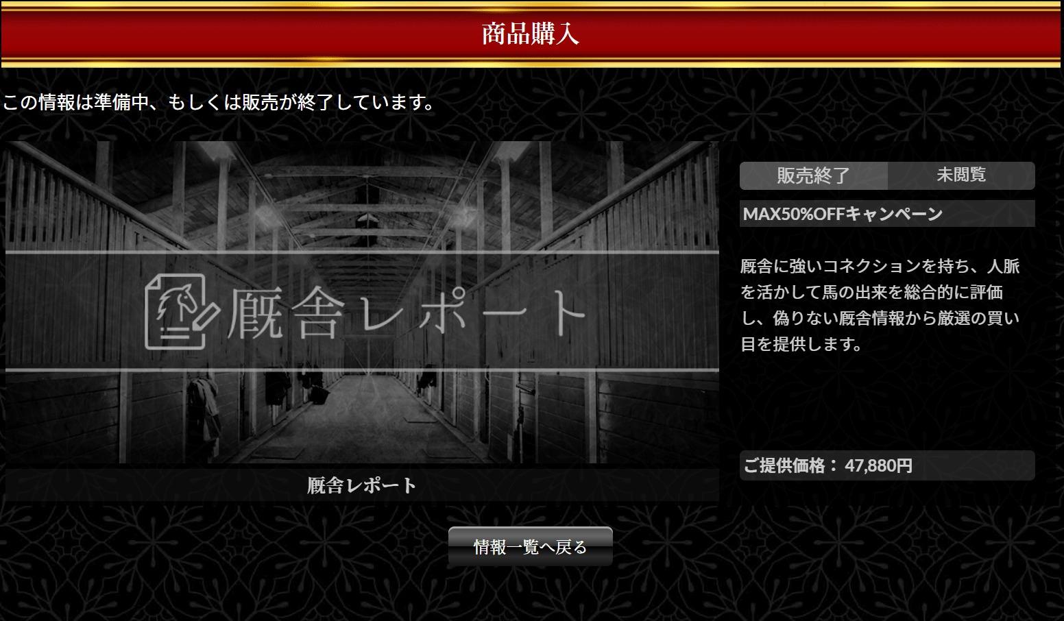エキストラ_有料情報_厩舎レポート