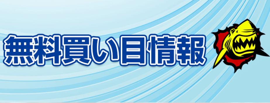 競艇ダイナマイト_無料予想