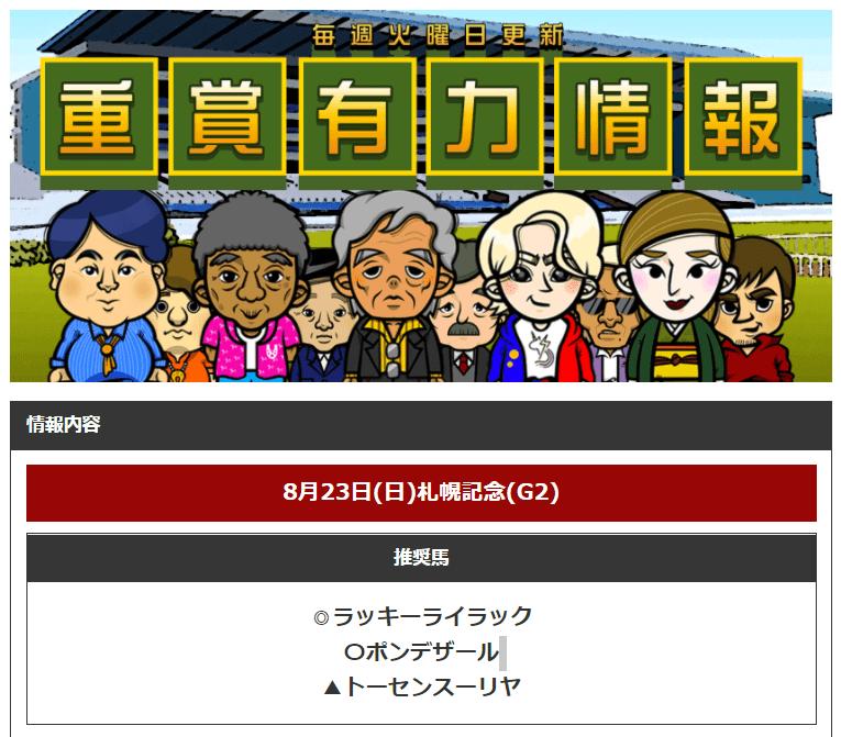 ゴールデンスターズ_重賞有力情報