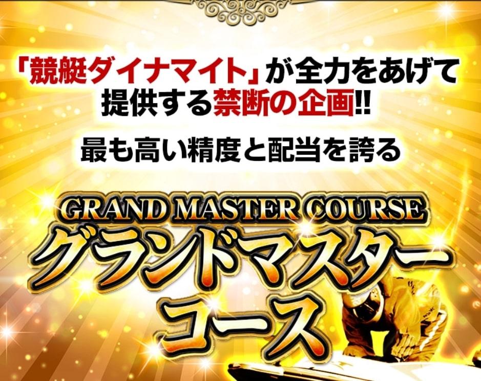 競艇ダイナマイト_有料情報_グランドマスターコース