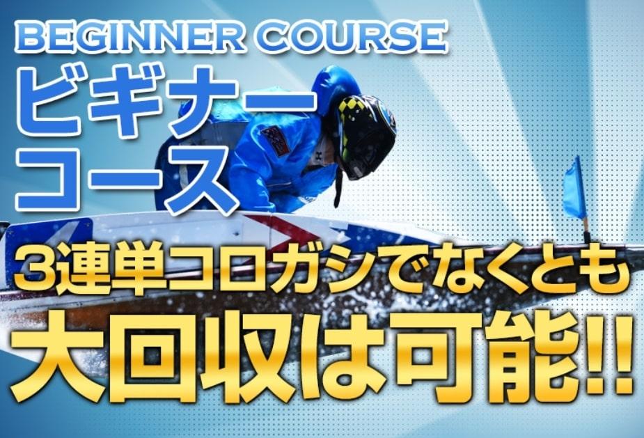 競艇ダイナマイト_有料情報_ビギナーコース
