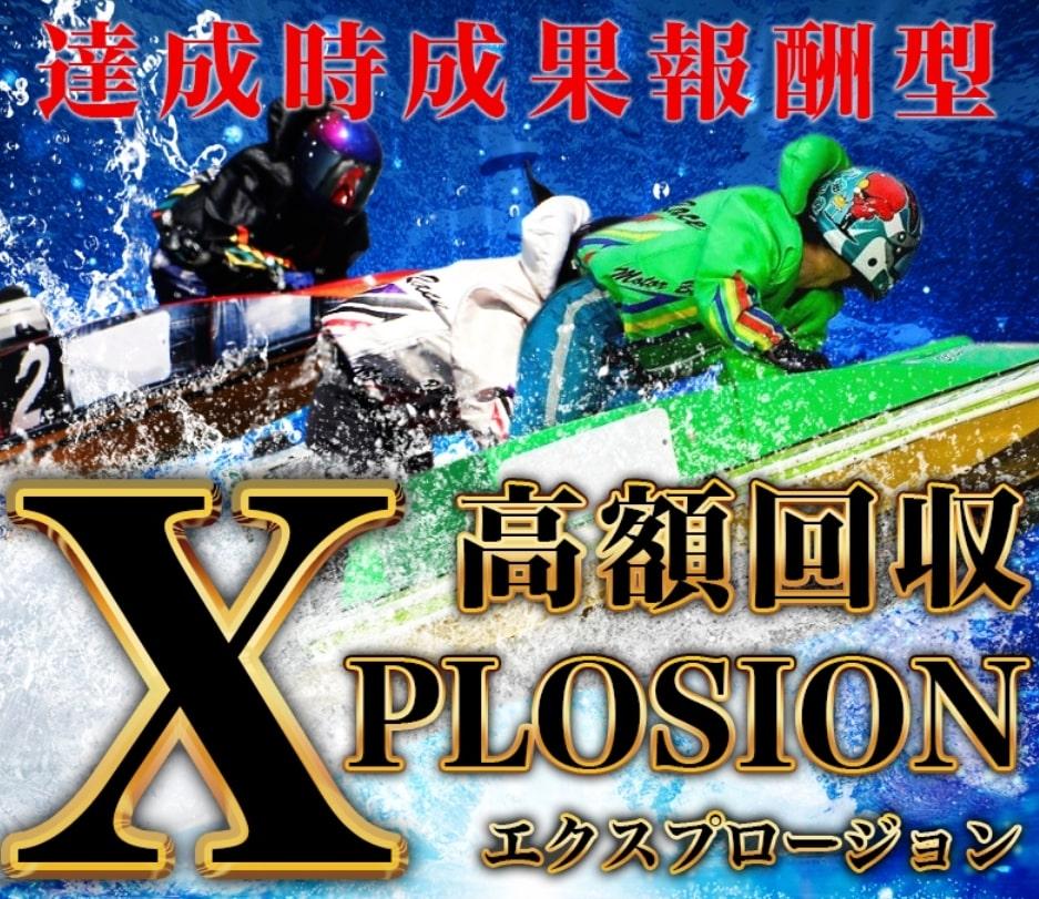 競艇ダイナマイト_有料情報_エクスプロージョン