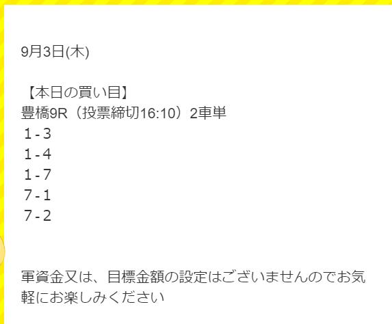 デボラ競輪_無料予想_9月3日